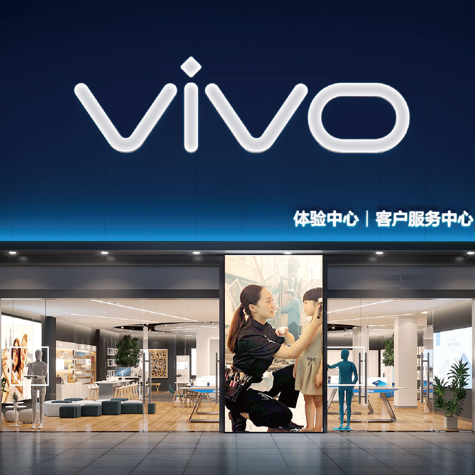 vivo Experience Center<br>  in Shanghai