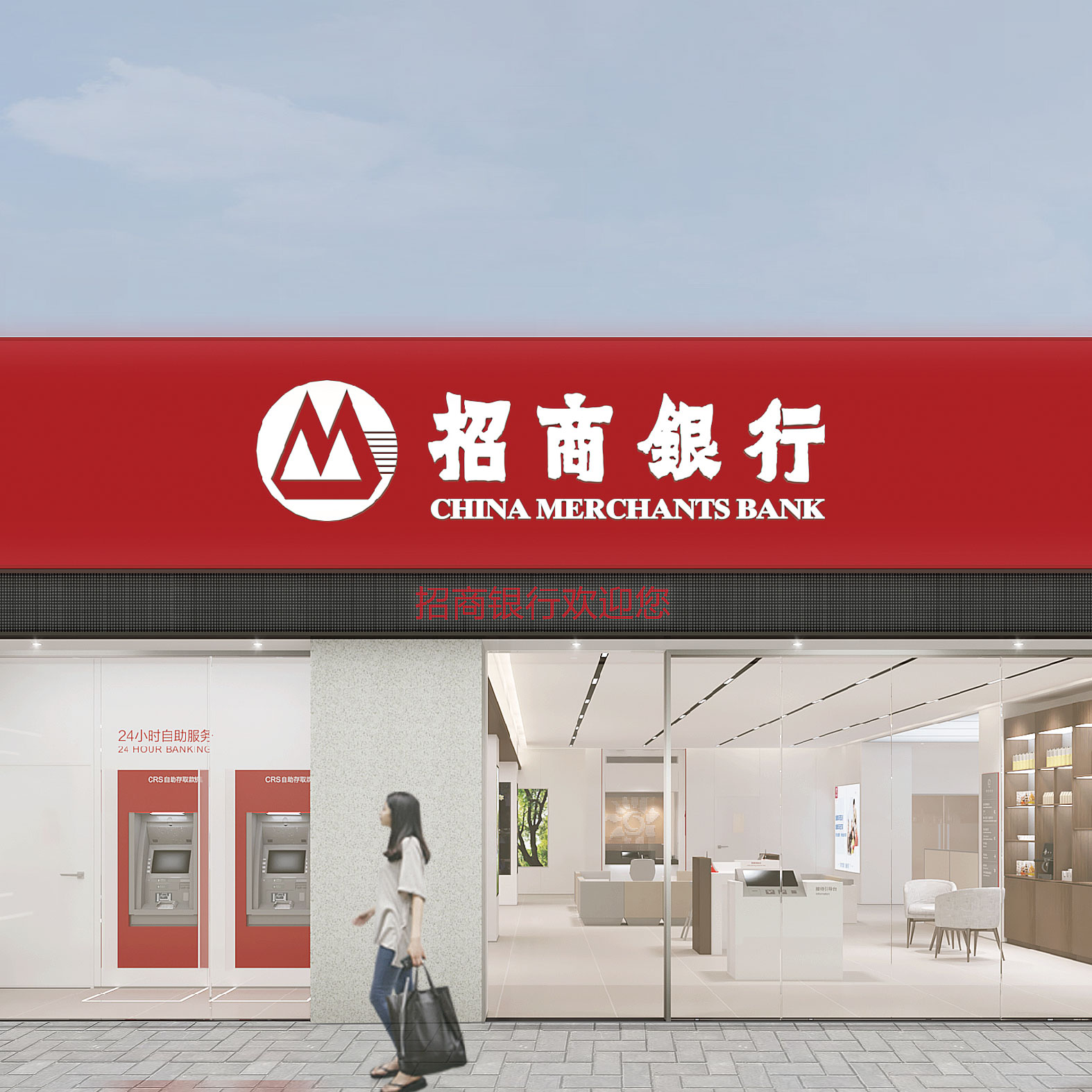 China Merchants Bank <br>3.0 Version Branch Network