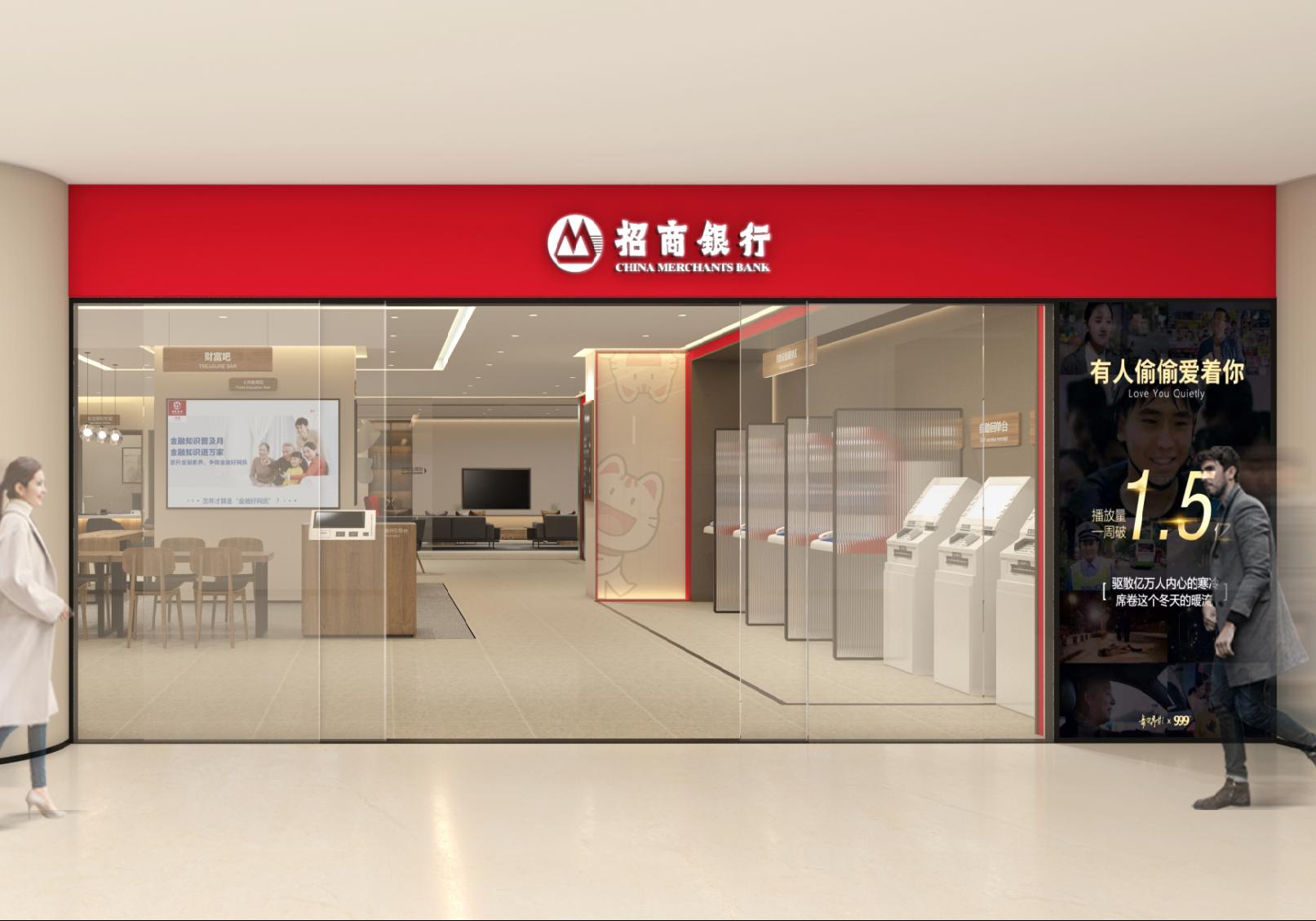 Design for 3.0 Plus Bank outlets of Merchants bank | DesignCM